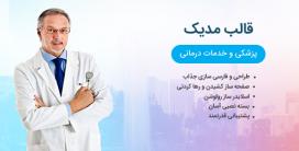 قالب وردپرس پزشکی و درمانی مدیک | قالب Medic