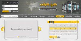 قالب لایه باز سایت هاست دهی (PSD)