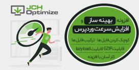 افزونه JCH Optimize Pro | افزونه بهینه سازی حرفه ای وردپرس نسخه ۲.۶.۱