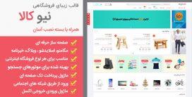 قالب Newkala | قالب ایرانی اپن کارت فروشگاهی نیو کالا