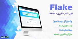 قالب Flake برای ناحیه کاربری WHMCS
