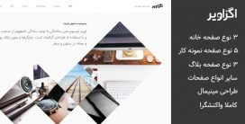 قالب Xavier | قالب اگزاویر قالب html شرکتی اگزاویر
