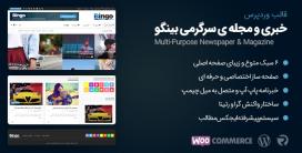 پوسته حرفه ای خبری، تکنولوژی، سرگرمی بینگو | bingo -نسخه ۲.۴