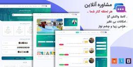 قالب مشاوره آنلاین | قالب HTML ایرانی رزرو وقت