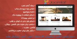 قالب Harlow | قالب جوملا هارلو قالب جوملا شخصی ، وبلاگی فارسی