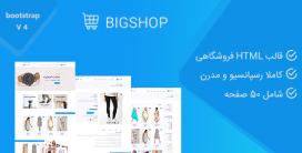 قالب Bigshop | قالب HTML فروشگاهی بیگ شاپ