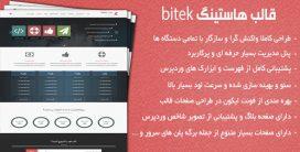 قالب Bitek | قالب هاستینگ Bitek | قالب میزبانی وب بایتک