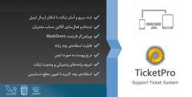 اسکریپت TicketPro | اسکریپت پشتیبانی و تیکت پیشرفته