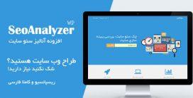 افزونه SeoAnalyzer | افزونه تجزیه و تحلیل و بهینه سازی سئو سایت آنالایزر