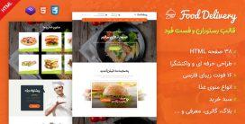 قالب Food Delivery | قالب HTML رستوران و فست فود