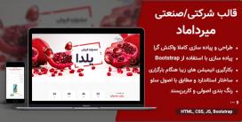 قالب HTML لندینگ پیج جشنواره فروش یلدینو
