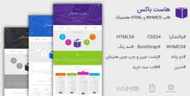 قالب HostBox | قالب WHMCS و HTML هاست باکس