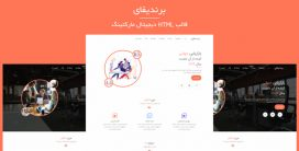 قالب Brandify پوسته HTML دیجیتال مارکتینگ