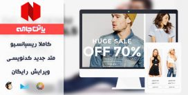 قالب ایمیل PatanJame | قالب ایمیل HTML فروشگاهی پاتن جامه