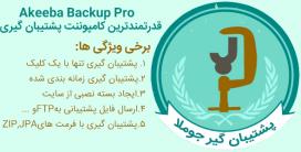 کامپوننت پشتیبان گیر جوملا – akeeba backup pro