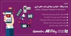 افزونه JetBlog   افزودنی ویژه المنتور برای طراحی صفحات وبلاگی
