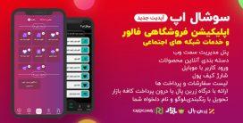 اپلیکیشن Social app | اپلیکیشن فروش فالوور و خدمات شبکه های اجتماعی سوشال اپ