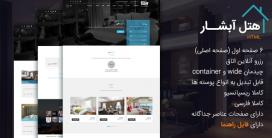 قالب Chondo | قالب html هتل آبشار مناسب خدمات مسافری