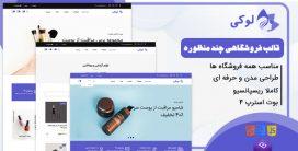 قالب Looki، قالب HTML فروشگاهی لوکی
