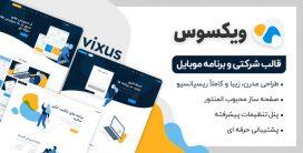 قالب vixus، قالب وردپرس معرفی اپلیکیشن ویکسوس