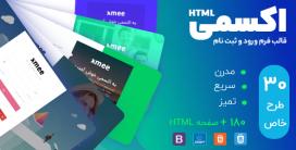 قالب Xmee، قالب HTML فرم ورود و ثبت نام اکسمی