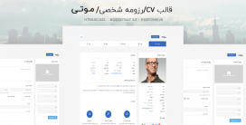 قالب MotiCV | قالب موتی قالب رزومه و نمونه کار MotiCV