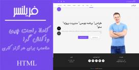 قالب html شخصی فریلنسر(Freelancer)