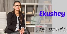 اسکریپت مدیریت پروژه اکوشی | اسکریپت Ekushey