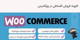 افزونه فروش اقساطی محصولات در ووکامرس