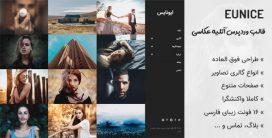 قالب Eunice | قالب وردپرس گالری تصاویر و آتلیه عکاسی ایونایس