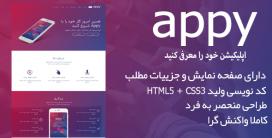 قالب Appy | قالب HTML اپلیکیشن Appy