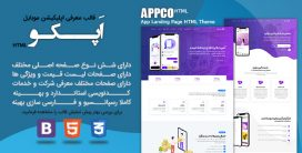 قالب Appco | قالب HTML معرفی اپلیکیشن اَپکو