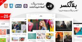 قالب Blogxer | پوسته مجله خبری و وبلاگ ویژه HTML