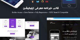 قالب خبرنامه ریسپانسیو Html معرفی برنامه موبایل