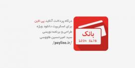 درگاه پرداخت آنلاین پی لاین برای اسکریپت دانلود ویژه