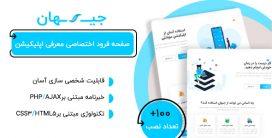 قالب Jihan، قالب HTML صفحه فرود معرفی اپلیکیشن جیهان