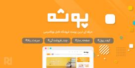 پوشه، قالب فروشگاه فایل وردپرس ایرانی