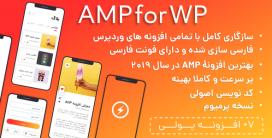 افزونه AMPforWP | بهترین افزونه وردپرس برای AMP