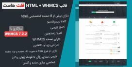قالب FlatHost | فلت هاست | قالب WHMCS | HTML