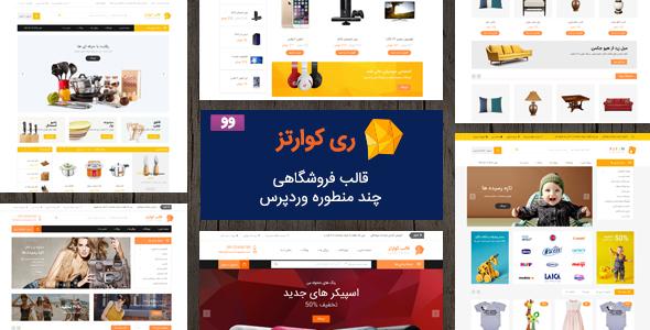 قالب فروشگاهی Quartz کاملا فارسی و راستچین شده | قالب Ri Quartz همراه با فایل راهنما