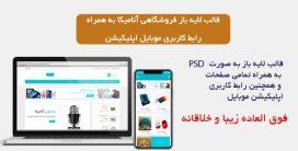 قالب psd فروشگاهی آنامیکا و رابط کاربری موبایل اپلیکیشن