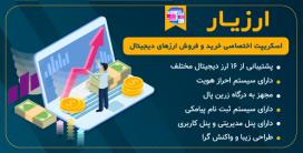 اسکریپت Arzyar، اسکریپت صرافی خرید و فروش ارز دیجیتال ارزیار