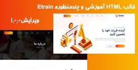 قالب Etrain | قالب HTML آموزشگاه