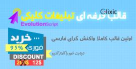 قالب Clixic تبلیغات کلیکی برای اسکریپت EvolutionScript