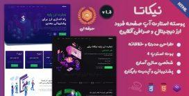 قالب Nikata | قالب HTML صفحه فرود ارز دیجیتال و صرافی آنلاین