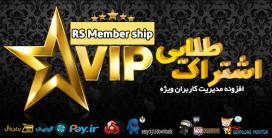 کامپوننت حق عضویت آر اس ممبر شیپ | افزونه فروش اشتراک جوملا RS Member Ship
