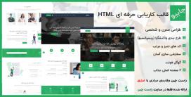 جابیو قالب کاریابی حرفه ای HTML