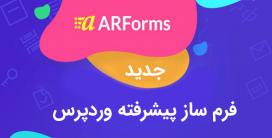 افزونه فرم ساز وردپرس ARforms