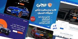 قالب Ridgi   قالب HTML شرکتی سایت نمایشگاه اتومبیل ریجی