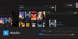 قالب HTML رسانه های ویدیویی وب فلیکس – Webflix